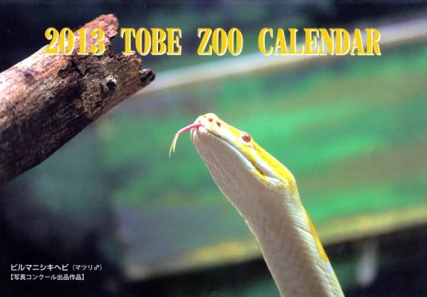 とべ動物園を応援する写真クラブのブログ-ばんぐぇさん撮影の写真がカレンダーに