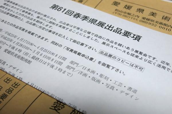 とべ動物園を応援する写真クラブのブログ-愛媛県美術会 第61回春季県展