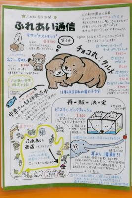とべ動物園を応援する写真クラブのブログ-とべ動物園 ふれあい売店新聞