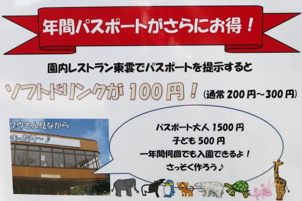 とべ動物園を応援する写真クラブのブログ-年間パスポートがさらにお得!