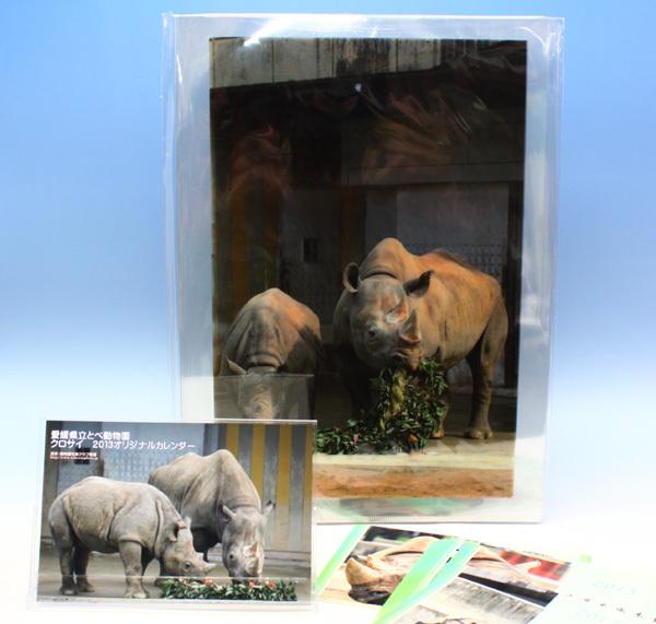とべ動物園を応援する写真クラブのブログ-とべ動物園 クロサイのライくん誕生会