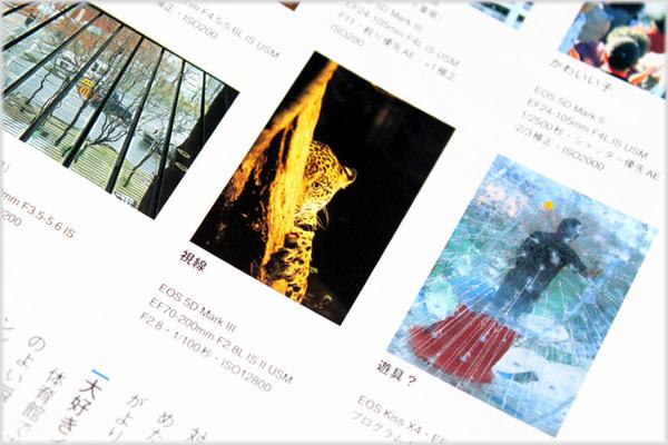 とべ動物園を応援する写真クラブのブログ-「モーメンツ」2013年2月号で佳作を受賞