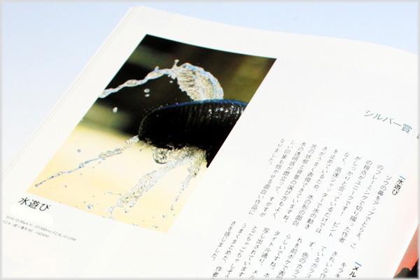 とべ動物園を応援する写真クラブのブログ-「モーメンツ」2013年2月号シルバー賞を受賞