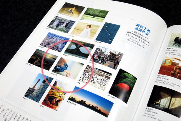 とべ動物園を応援する写真クラブのブログ-「モーメンツ」2013年4月号にて最終予選通過