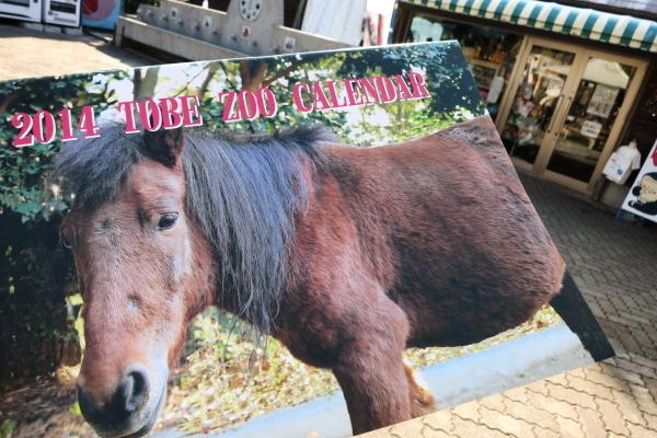とべ動物園を応援する写真クラブのブログ-とべ動物園オリジナルカレンダー