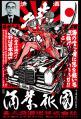 kikuzakari2011small.jpg