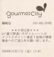 グルメシティ箱崎店レシート