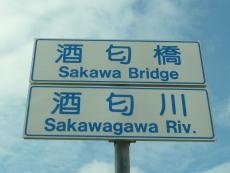 橋の名前と川の名前