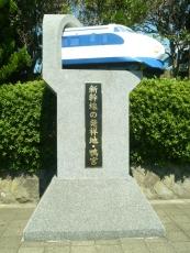 新幹線発祥の地の碑