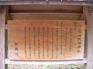 白山ヒメ神社2