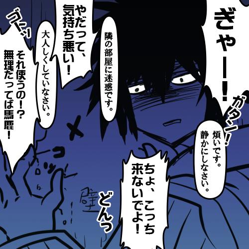 勇:ゴキと誤解