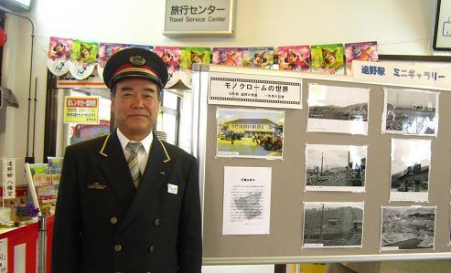 IMG_0010駅長