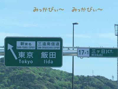 三ケ日jct