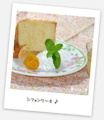 チビとこ特製ケーキ