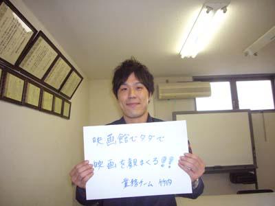 竹内くん20121203