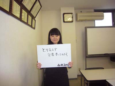 山中みゆきさん20121203