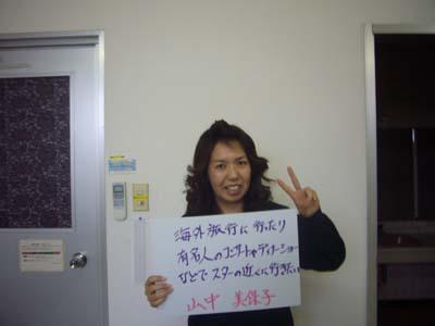 山中美保子さん20121203