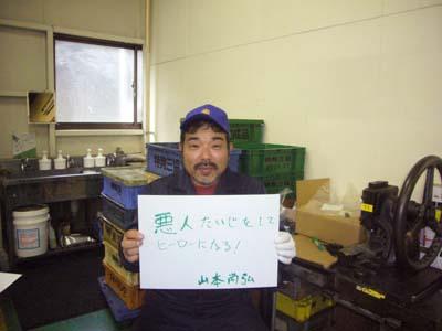 山本さん20121203