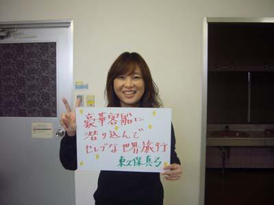 東久保さん20121203