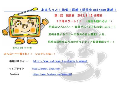 AMAMOT20120816.jpg
