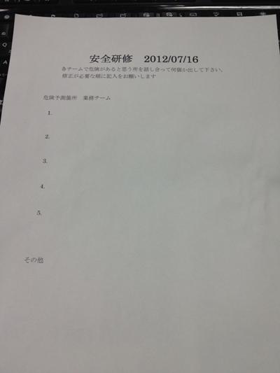 ANZEN20120716.jpg