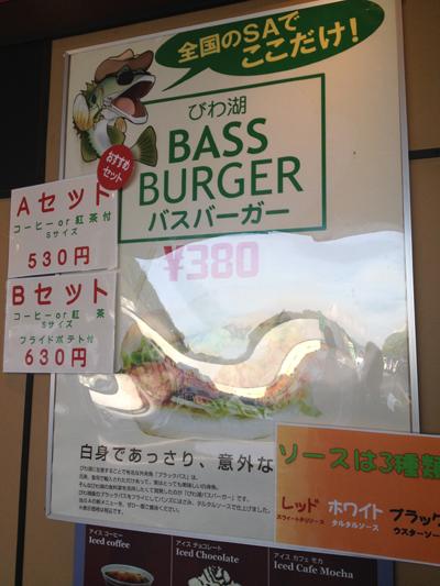 BASUBA-GA-20120718.jpg