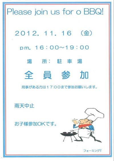 BBQ20121116.jpg