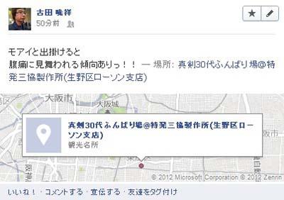 FUNBARI20121108.jpg