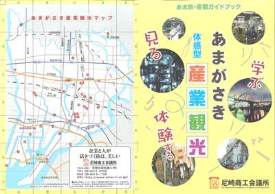 GAIDOBOOK20110711.jpg