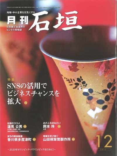 HYOUSI20121211.jpg