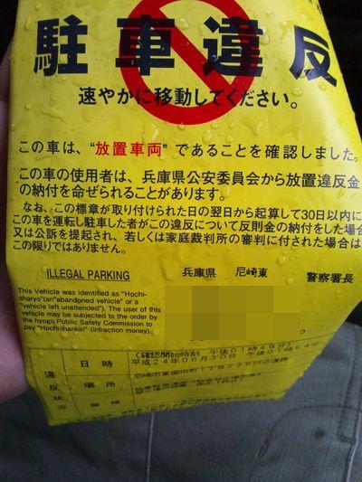 IHAN20120702.jpg