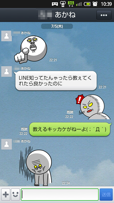 LINE20120706.png