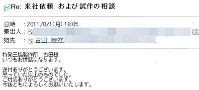 MAIL20110802.jpg