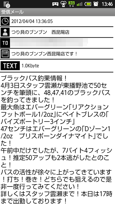 MAIL20120404.png