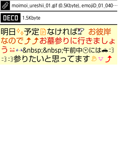 MAIL20120921.png