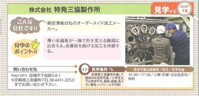 NAKAMI20110711.jpg
