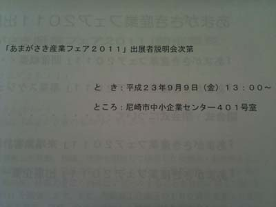 REJYUME20110909.jpeg