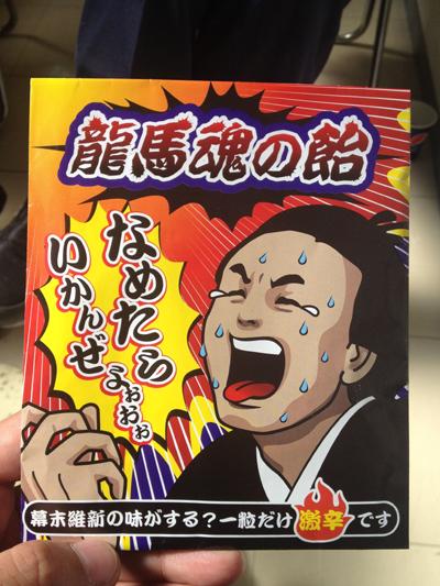 RYO-MA20120314.jpg