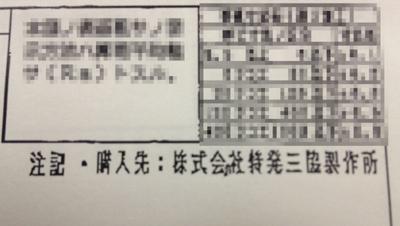 SYAMEI20120313.jpg
