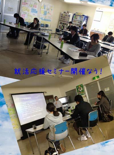 SYU-KATSU120121026.jpg