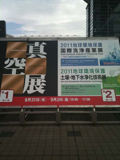 TENJIKAI20110831.jpeg