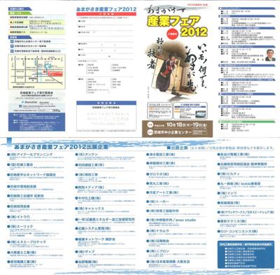 TENJIKAI20121017.jpg