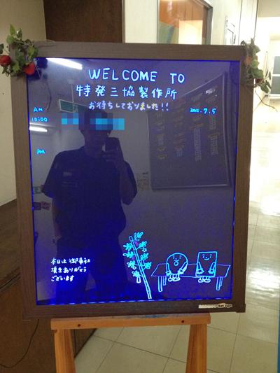 WELCOME20120705.jpg