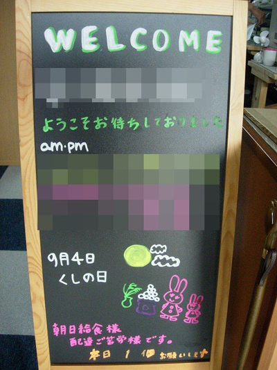 WELCOME20120904.jpg