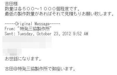 YOSHIDA120121031.jpg