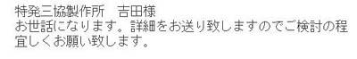 YOSHIDA220121031.jpg