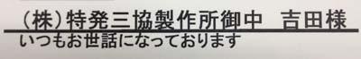 YOSHIDA420121031.jpg