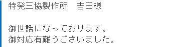 YOSHIDA620121031.jpg