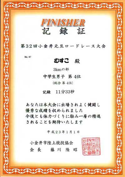 20110101_2.jpg
