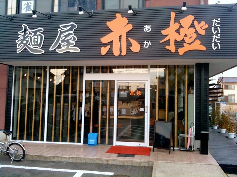 赤橙 店(外観①)